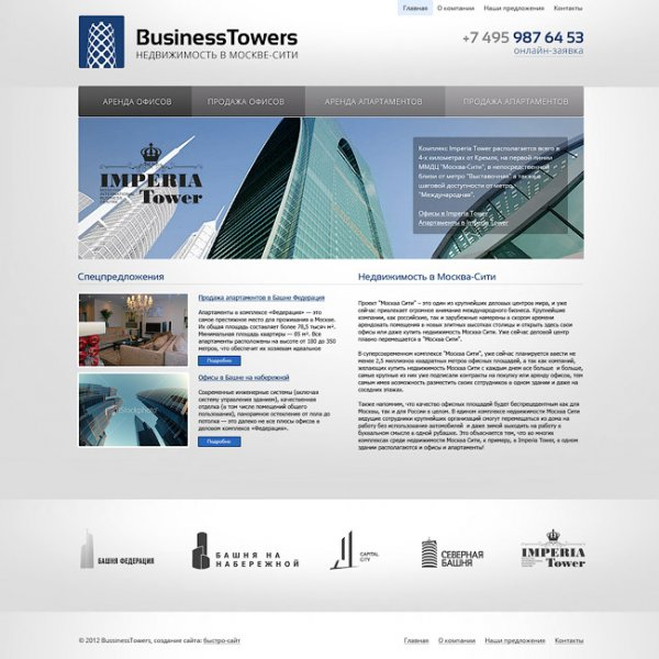 businesstowers.ru